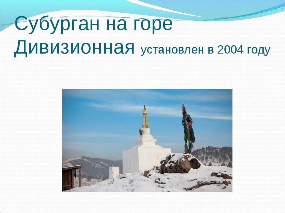 Субурган на горе Дивизионная установлен в 2004 году