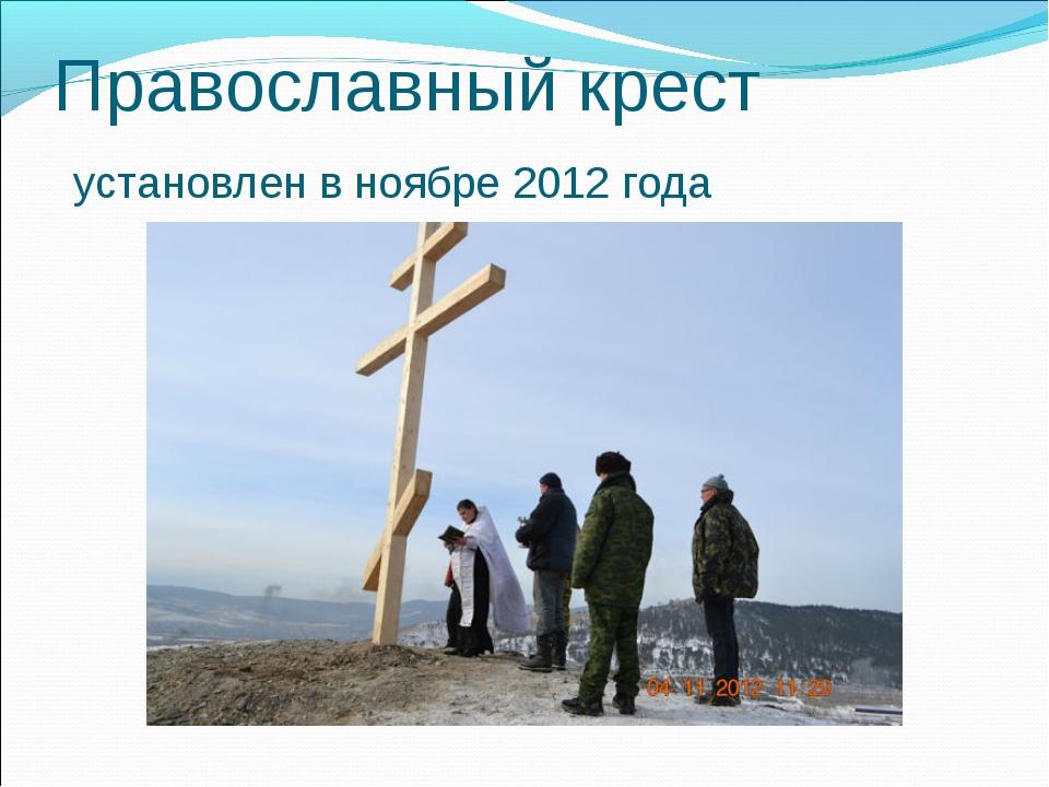 Православный крест установлен в ноябре 2012 года