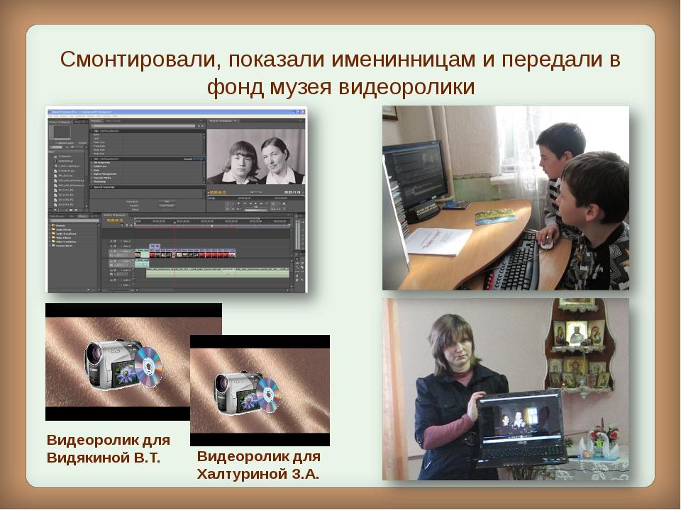 Смонтировали, показали именинницам и передали в фонд музея видеоролики Видеор...