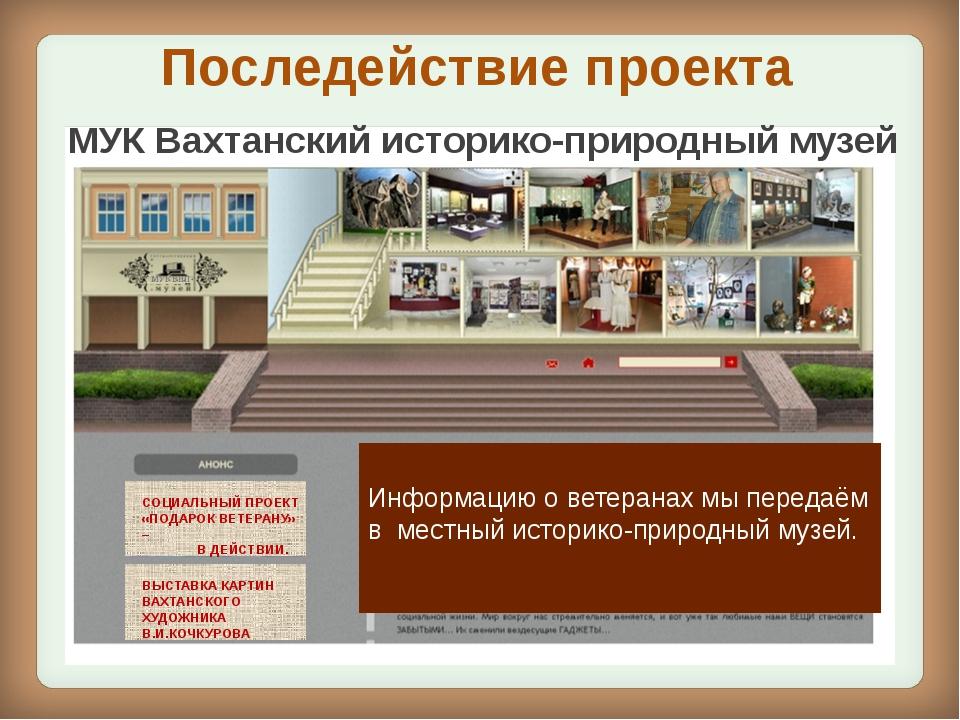 Последействие проекта Информацию о ветеранах мы передаём в местный историко-п...