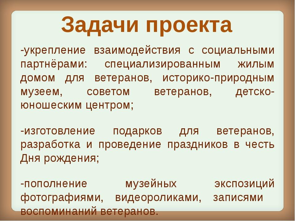 Задачи проекта -укрепление взаимодействия с социальными партнёрами: специализ...
