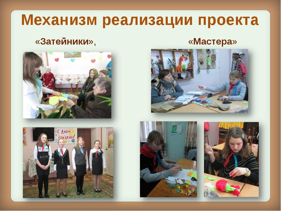 Механизм реализации проекта «Затейники», «Мастера»
