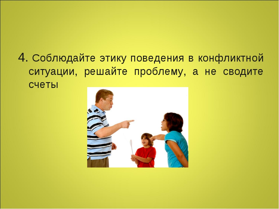 4.Соблюдайте этику поведения в конфликтной ситуации, решайте проблему, а не...