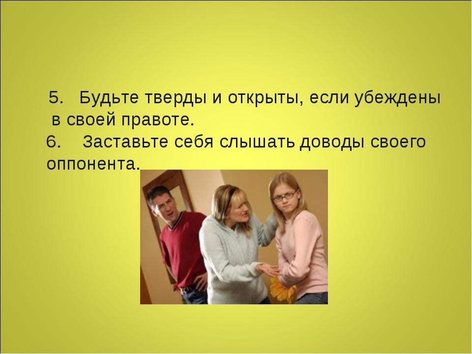 5. Будьте тверды и открыты, если убеждены в своей правоте. 6. Заставьте...