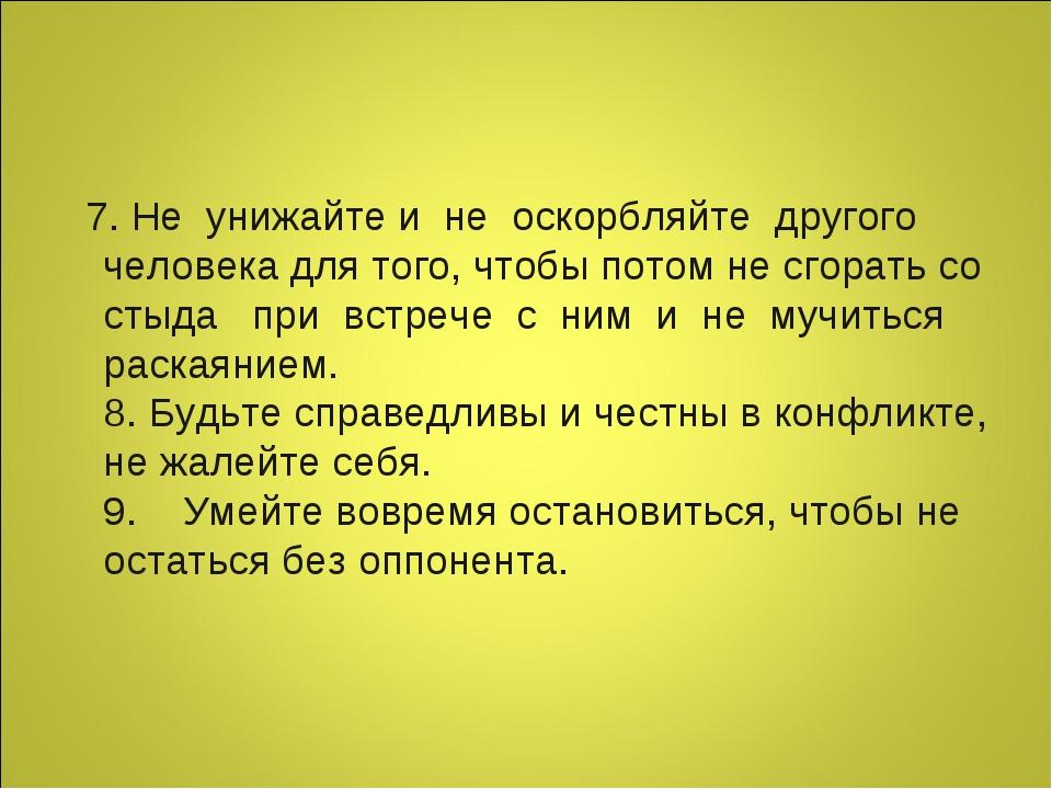 7.Не унижайте и не оскорбляйте другого человека для того, чтобы потом не сг...