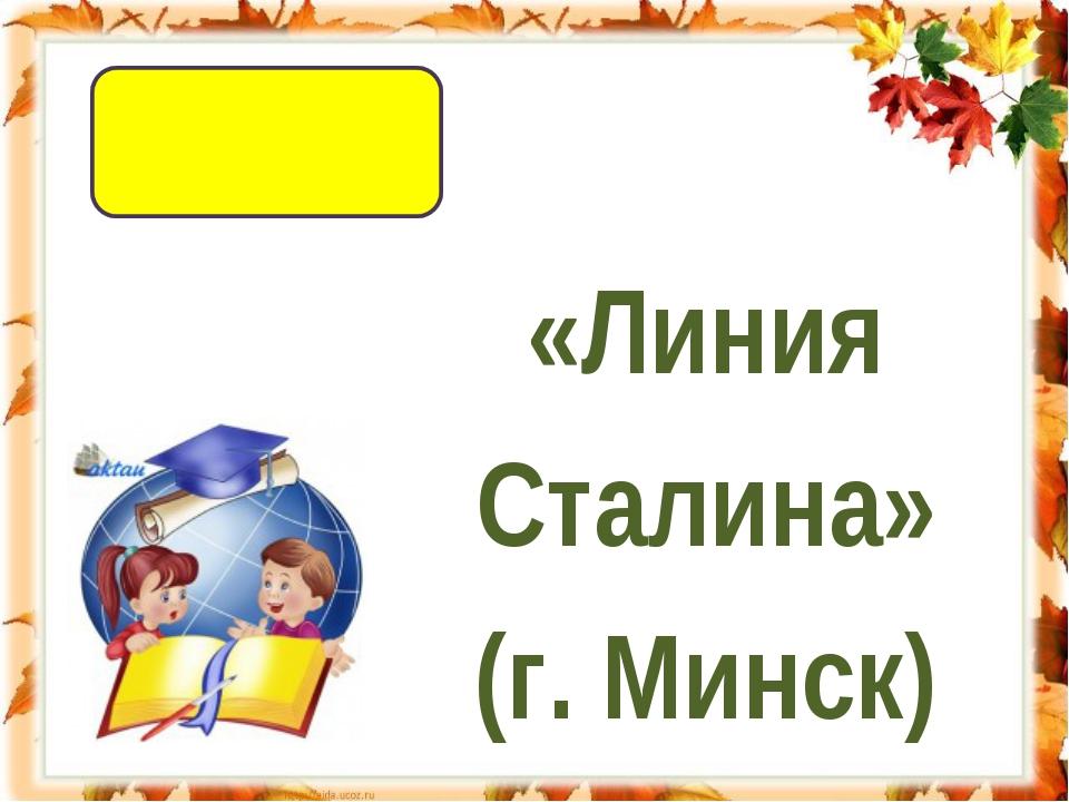 «Линия Сталина» (г. Минск)