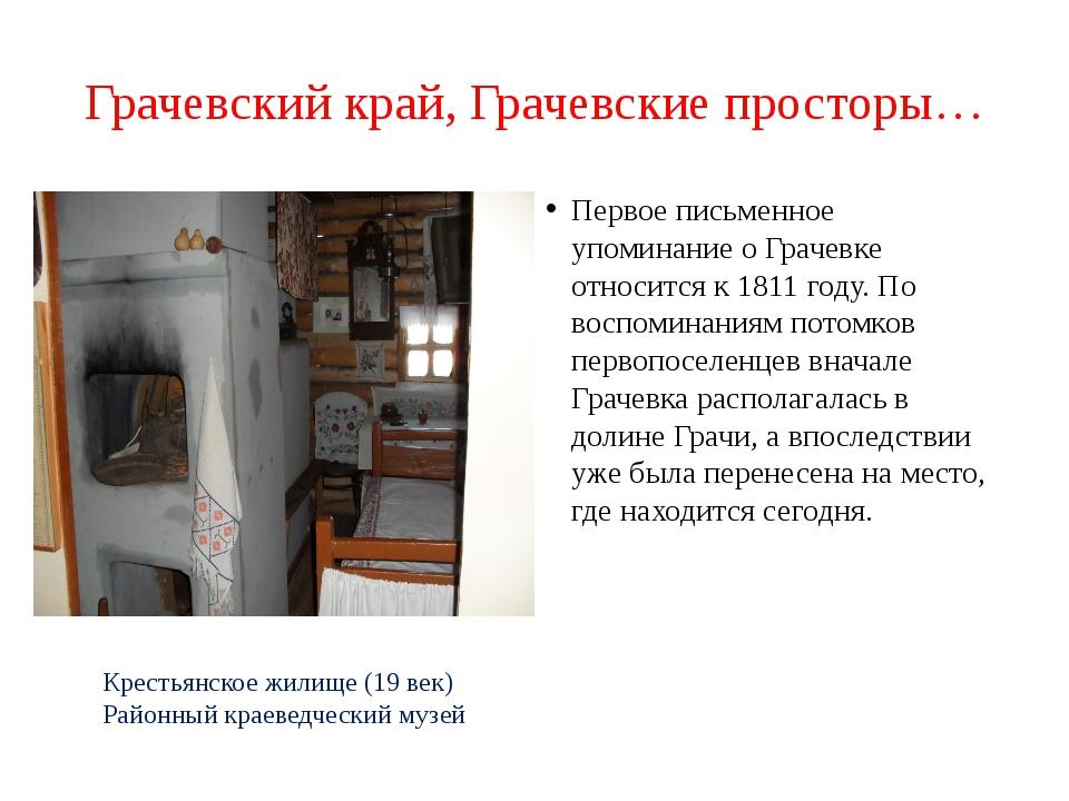 Грачевский край, Грачевские просторы… Первое письменное упоминание о Грачевке...