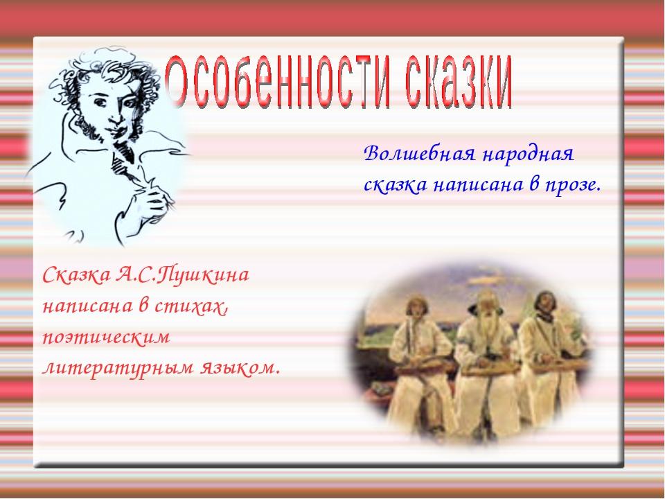 Сказка А.С.Пушкина написана в стихах, поэтическим литературным языком. Волшеб...