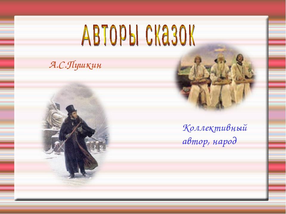 А.С.Пушкин Коллективный автор, народ
