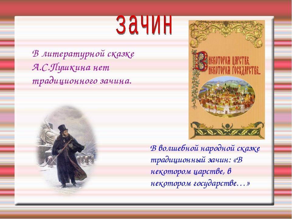 В литературной сказке А.С.Пушкина нет традиционного зачина. В волшебной народ...
