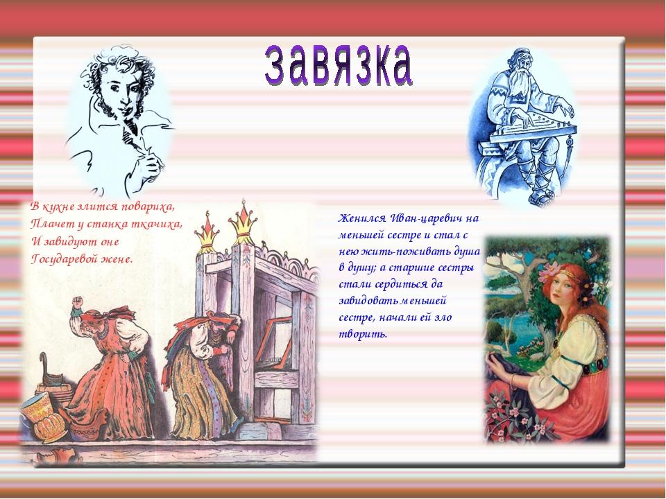 Женился Иван-царевич на меньшей сестре и стал с нею жить-поживать душа в душу...