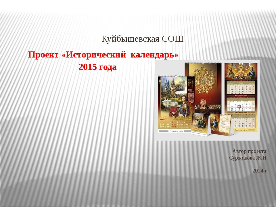 Автор проекта: Суржикова Ж.И. 2014 г. Куйбышевская СОШ Проект «Исторический...
