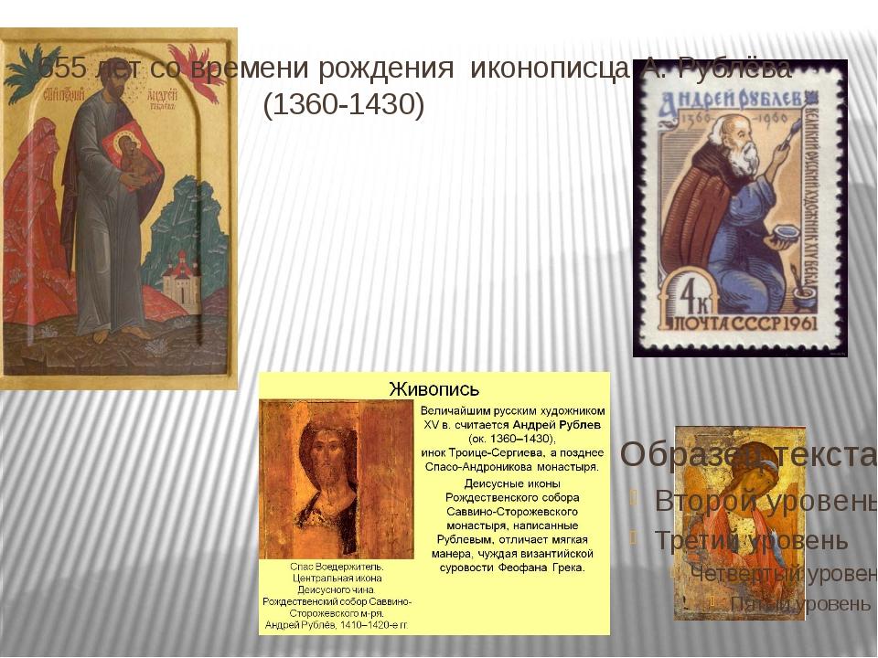 655 лет со времени рождения иконописца А. Рублёва (1360-1430)