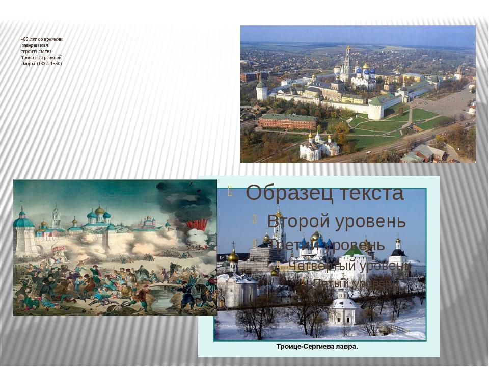 465 лет со времени завершения строительства Троице-Сергиевой Лавры (1337-1550)