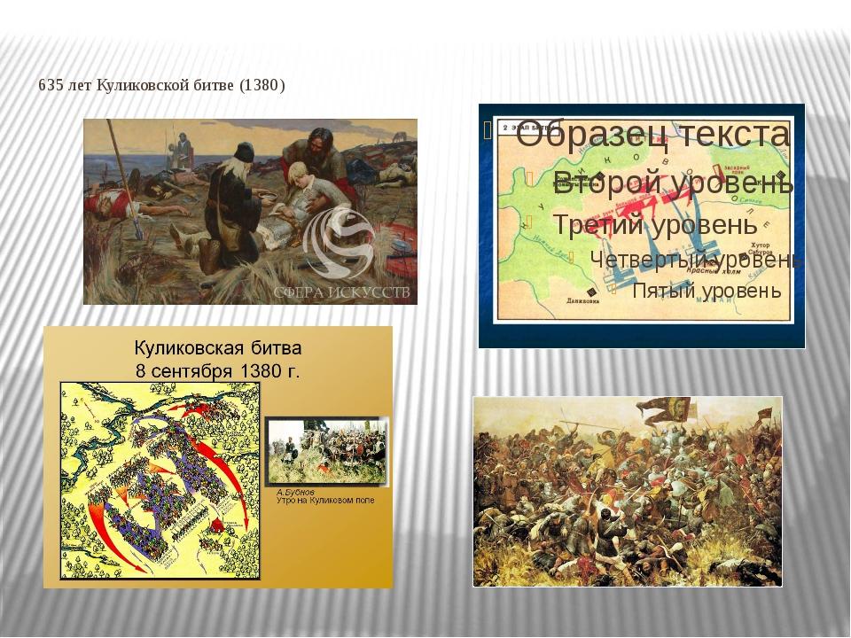 635 лет Куликовской битве (1380)