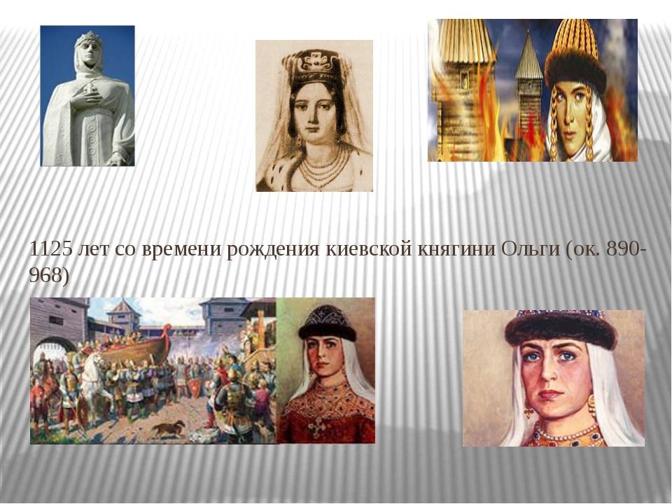 1125 лет со времени рождения киевской княгини Ольги (ок. 890-968)