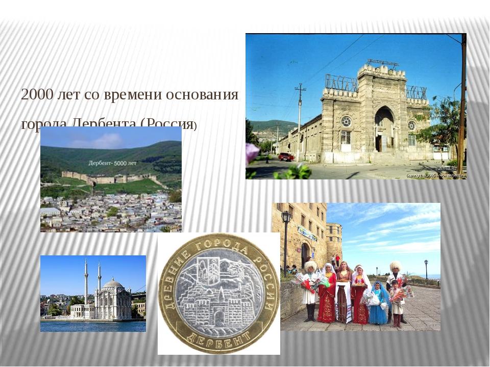 2000 лет со времени основания города Дербента (Россия)