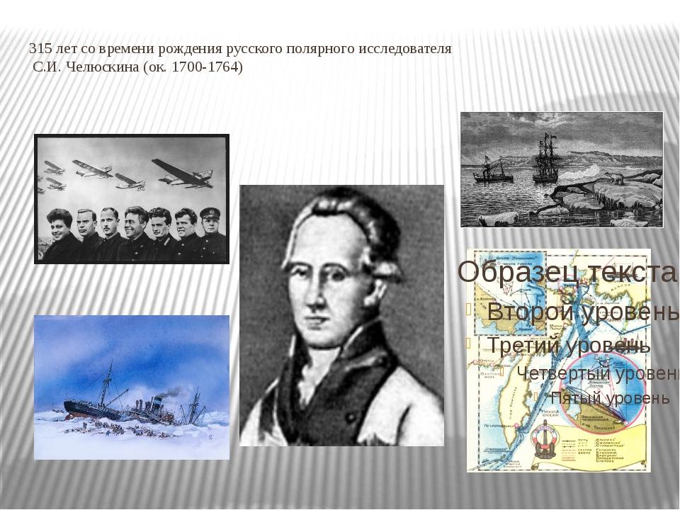 315 лет со времени рождения русского полярного исследователя С.И. Челюскина (...