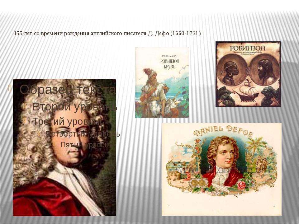 355 лет со времени рождения английского писателя Д. Дефо (1660-1731)