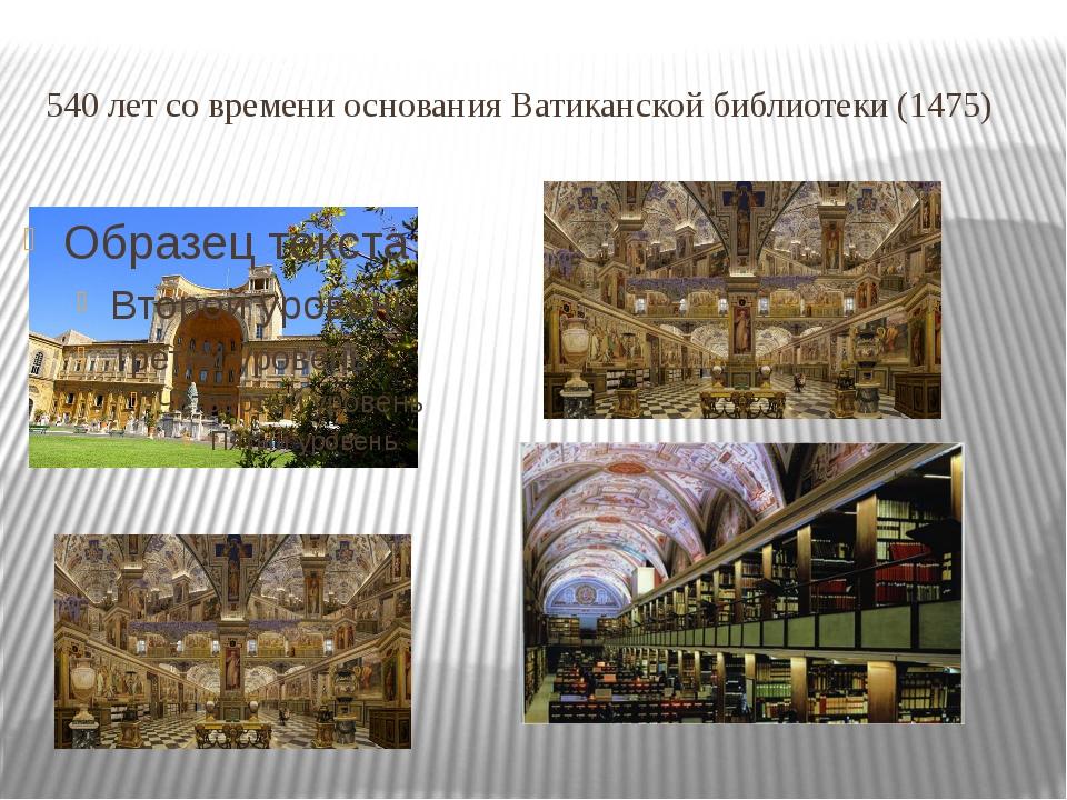 540 лет со времени основания Ватиканской библиотеки (1475)