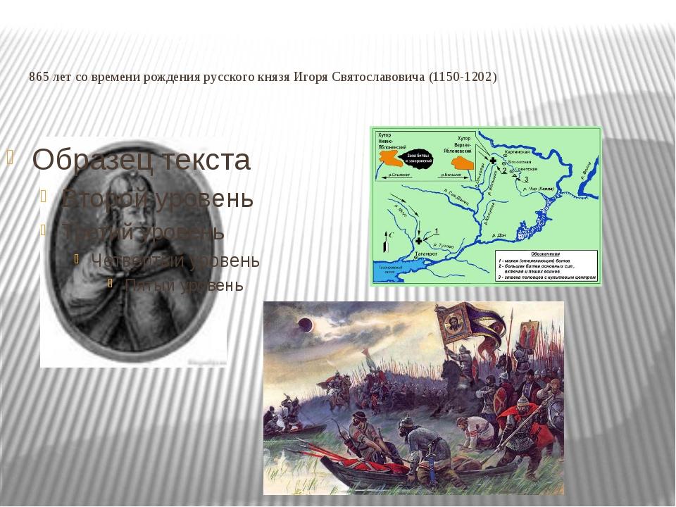 865 лет со времени рождения русского князя Игоря Святославовича (1150-1202)