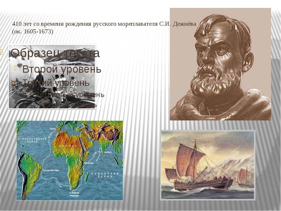 410 лет со времени рождения русского мореплавателя С.И. Дежнёва (ок. 1605-1673)