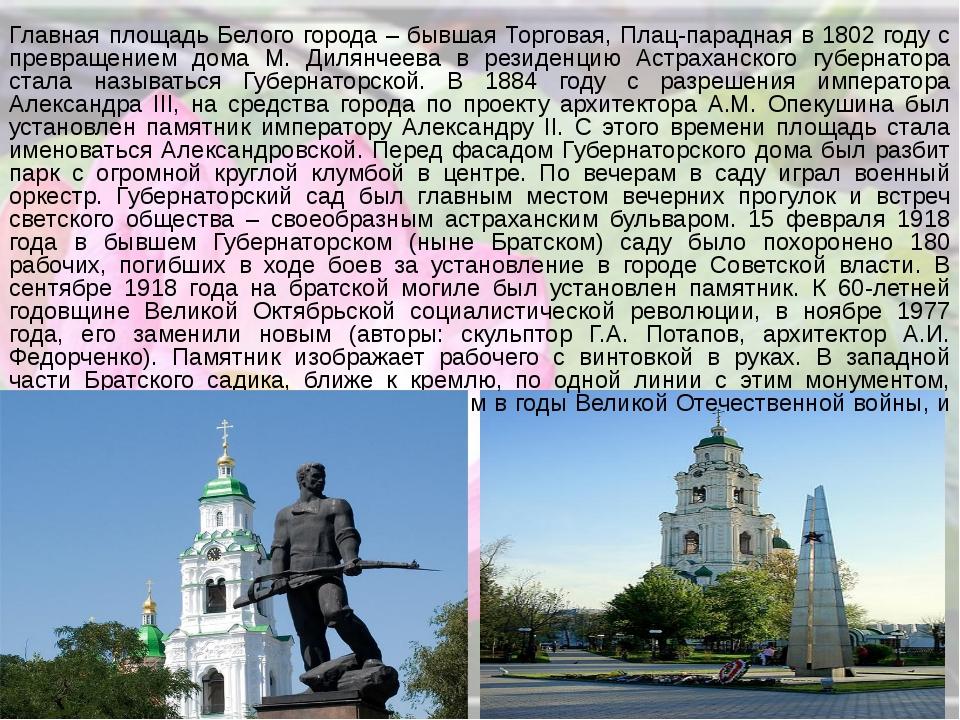 Главная площадь Белого города – бывшая Торговая, Плац-парадная в 1802 году с...