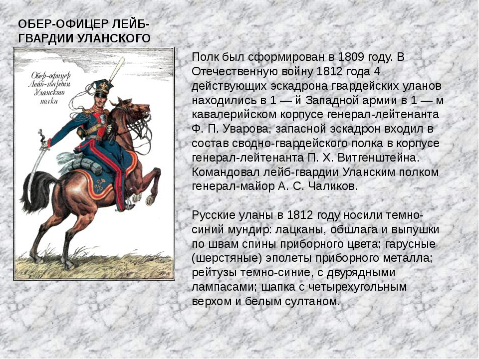 ОБЕР-ОФИЦЕР ЛЕЙБ-ГВАРДИИ УЛАНСКОГО ПОЛКА Полк был сформирован в 1809 году. В...