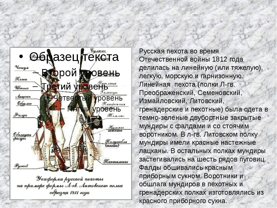 Русская пехота во время Отечественной войны 1812 года делилась на линейную (...