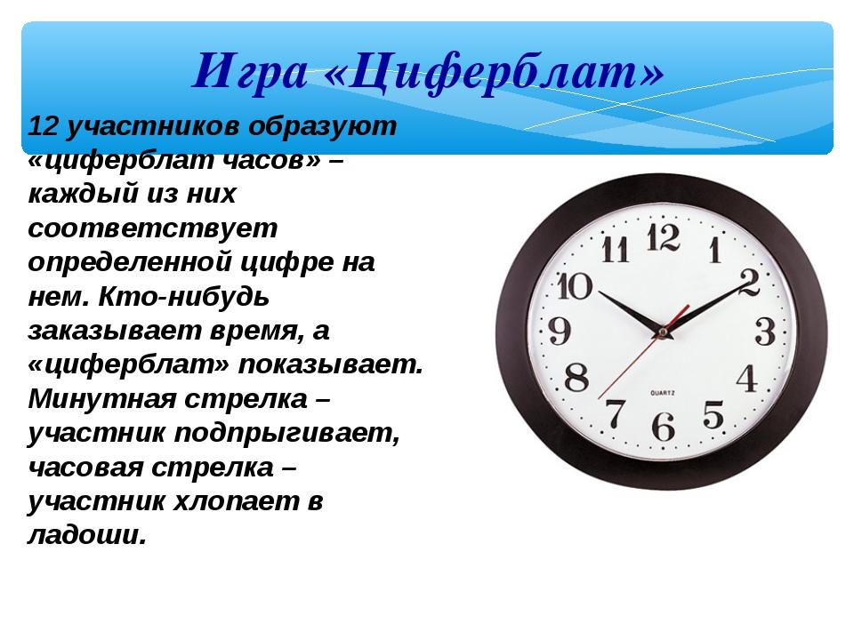 Игра «Циферблат» 12 участников образуют «циферблат часов» – каждый из них соо...