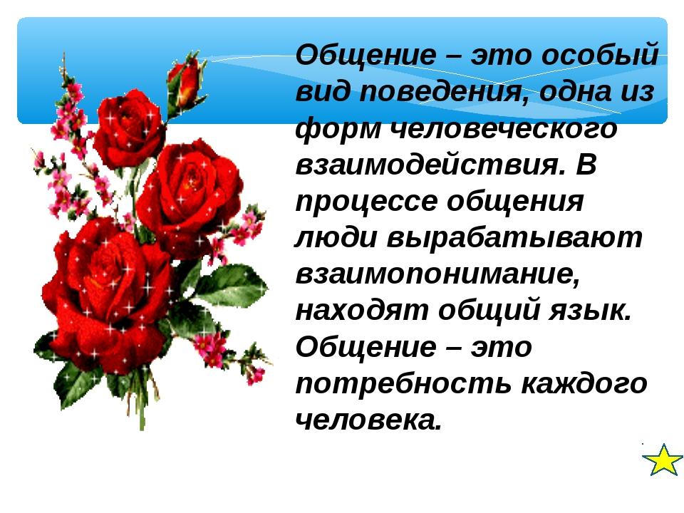 Общение – это особый вид поведения, одна из форм человеческого взаимодействия...