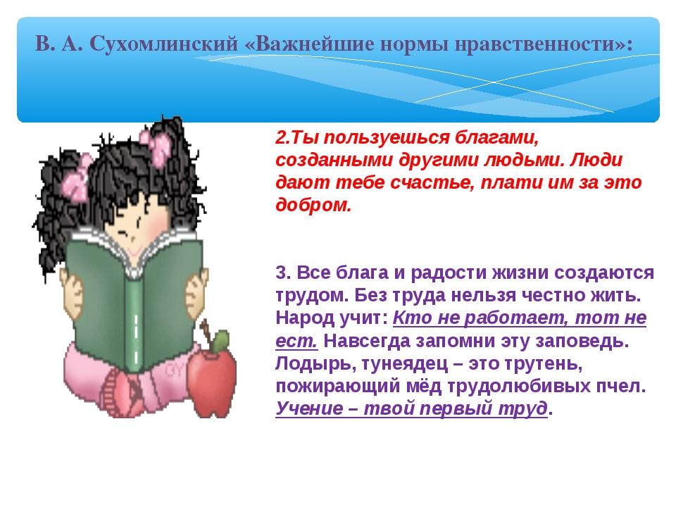 В. А. Сухомлинский «Важнейшие нормы нравственности»: 2.Ты пользуешься благам...