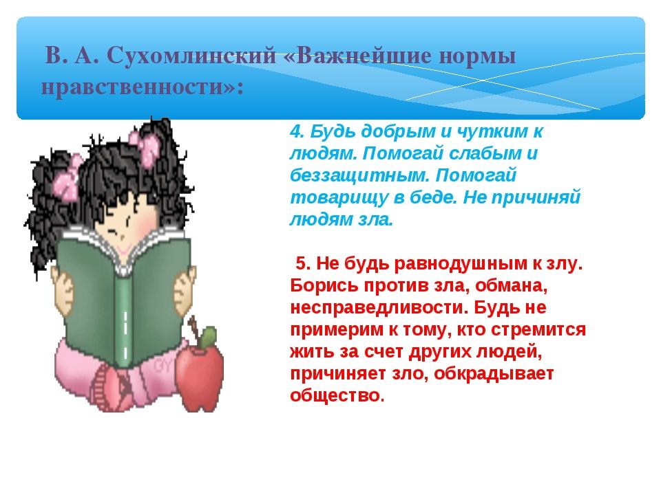 В. А. Сухомлинский «Важнейшие нормы нравственности»: 4. Будь добрым и чутким...