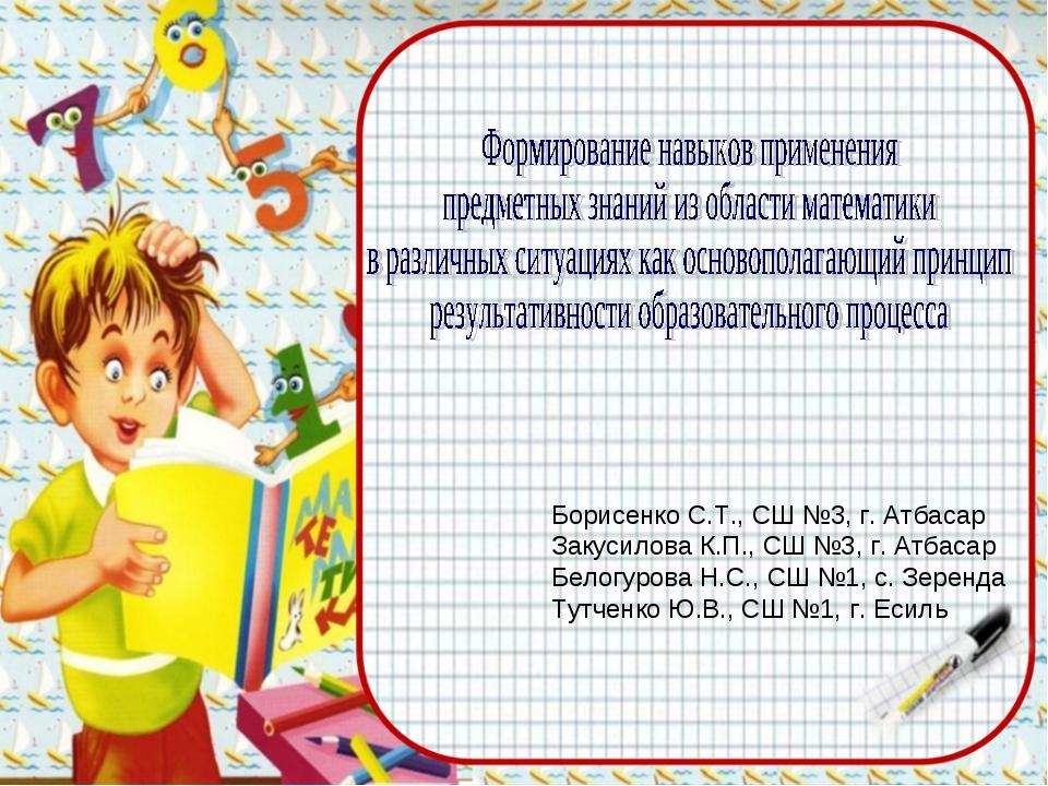 Борисенко С.Т., СШ №3, г. Атбасар Закусилова К.П., СШ №3, г. Атбасар Белогуро...