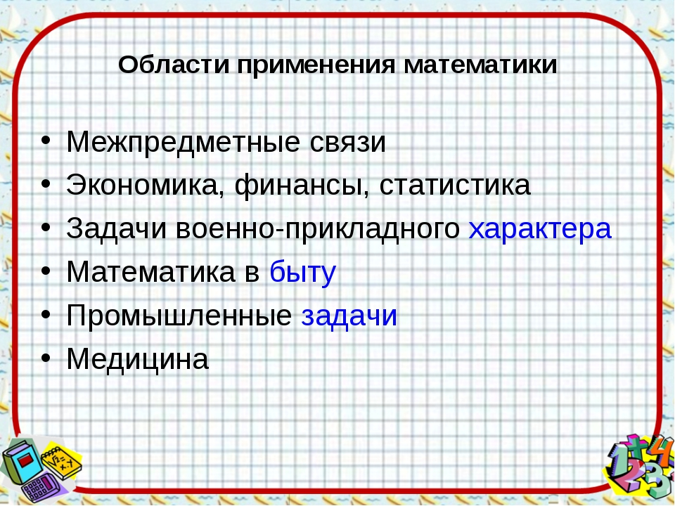 Области применения математики Межпредметные связи Экономика, финансы, статист...