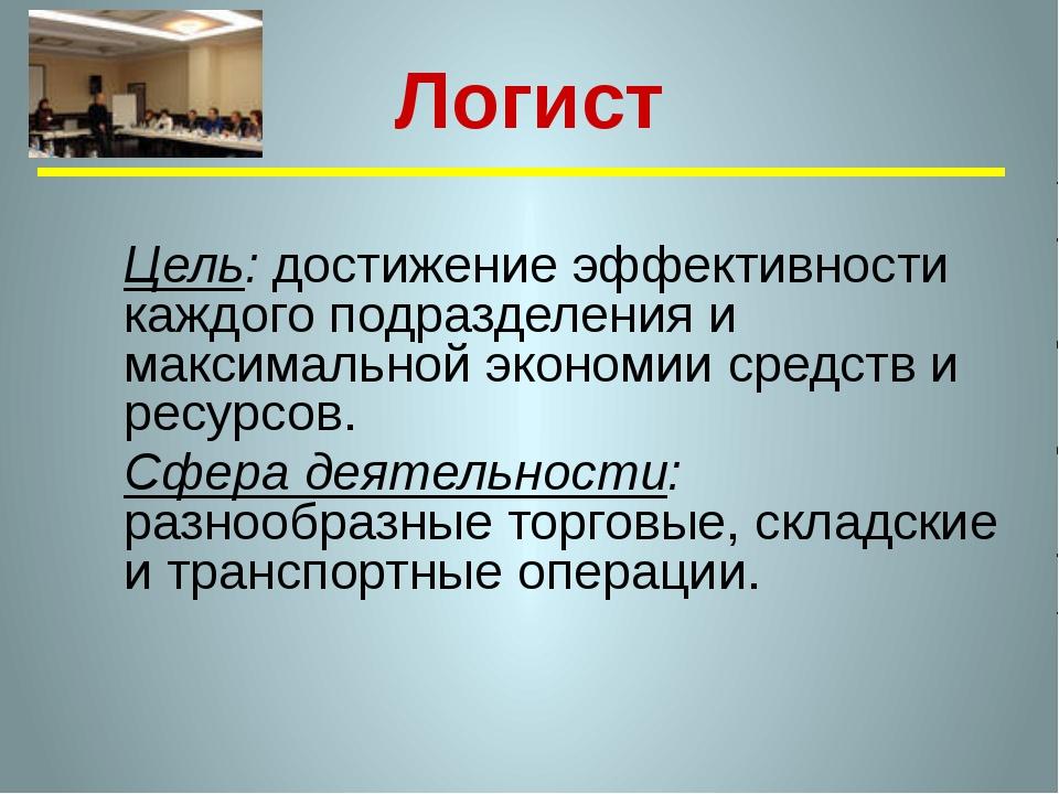 Цель: достижение эффективности каждого подразделения и максимальной экономии...