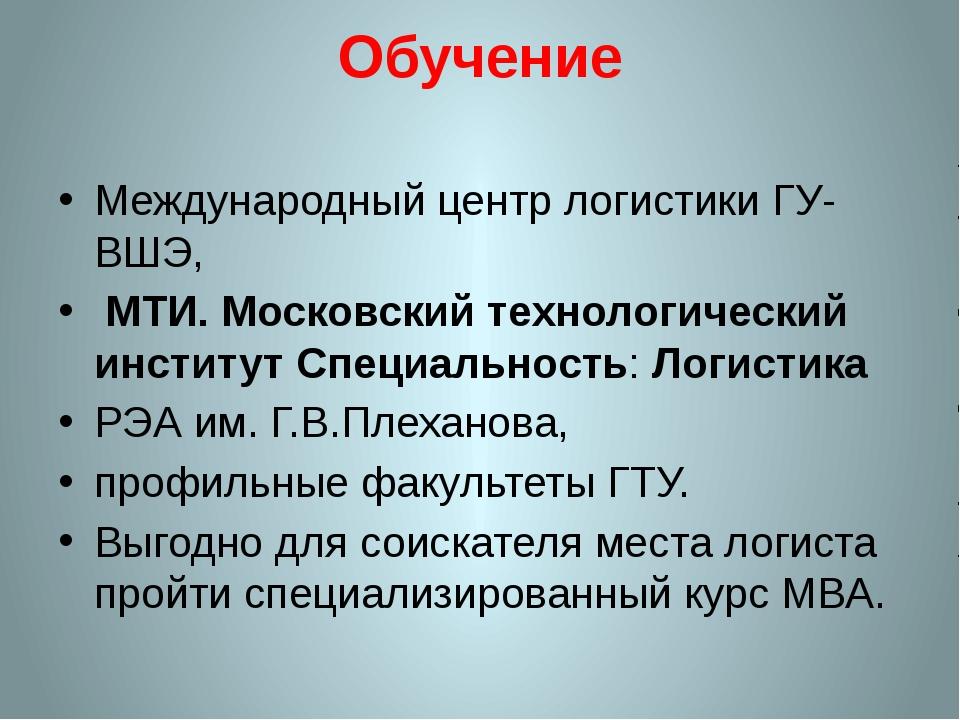 Обучение Международный центр логистики ГУ-ВШЭ, МТИ. Московский технологически...