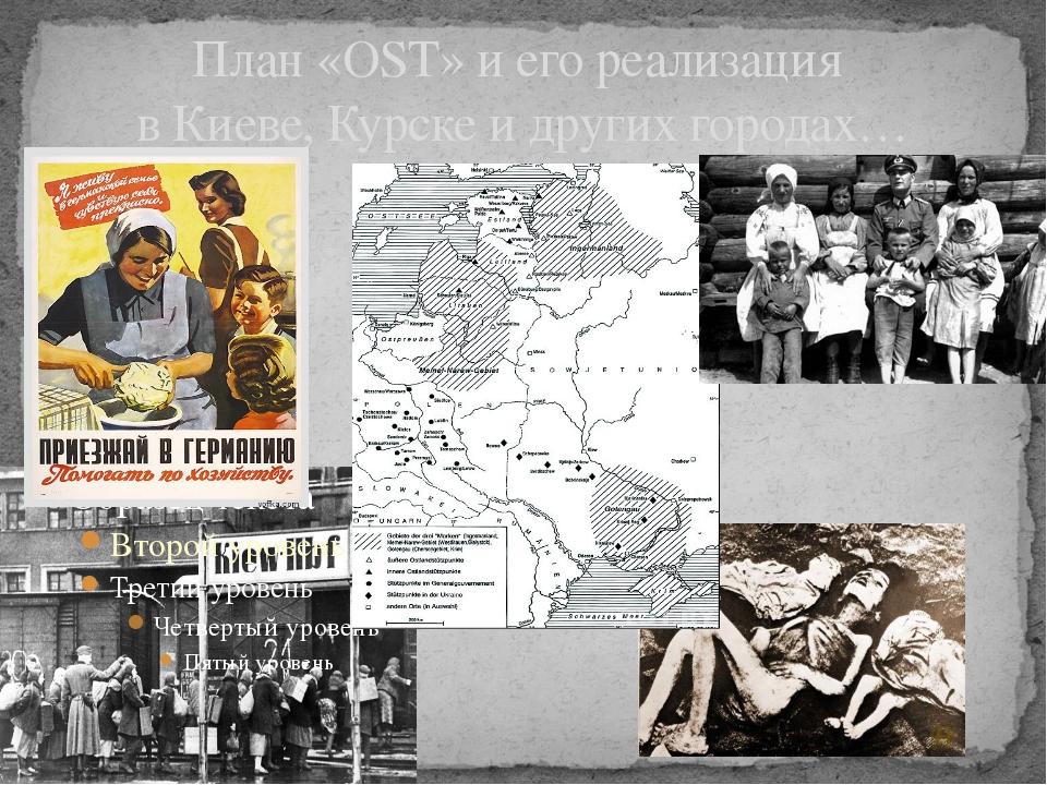 План «OST» и его реализация в Киеве, Курске и других городах…