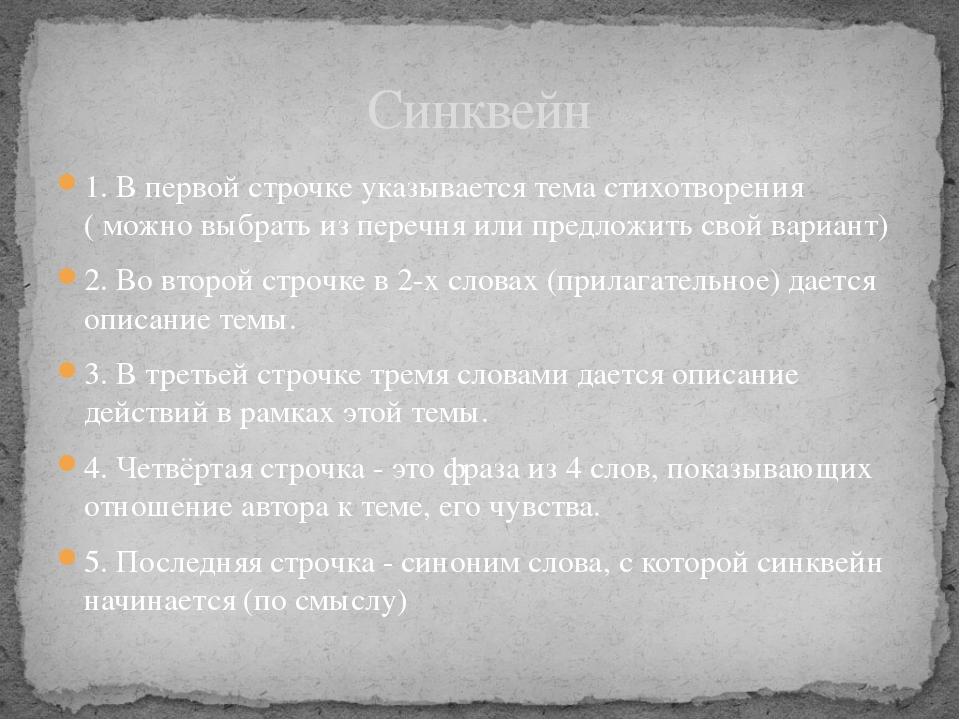 1. В первой строчке указывается тема стихотворения ( можно выбрать из перечня...