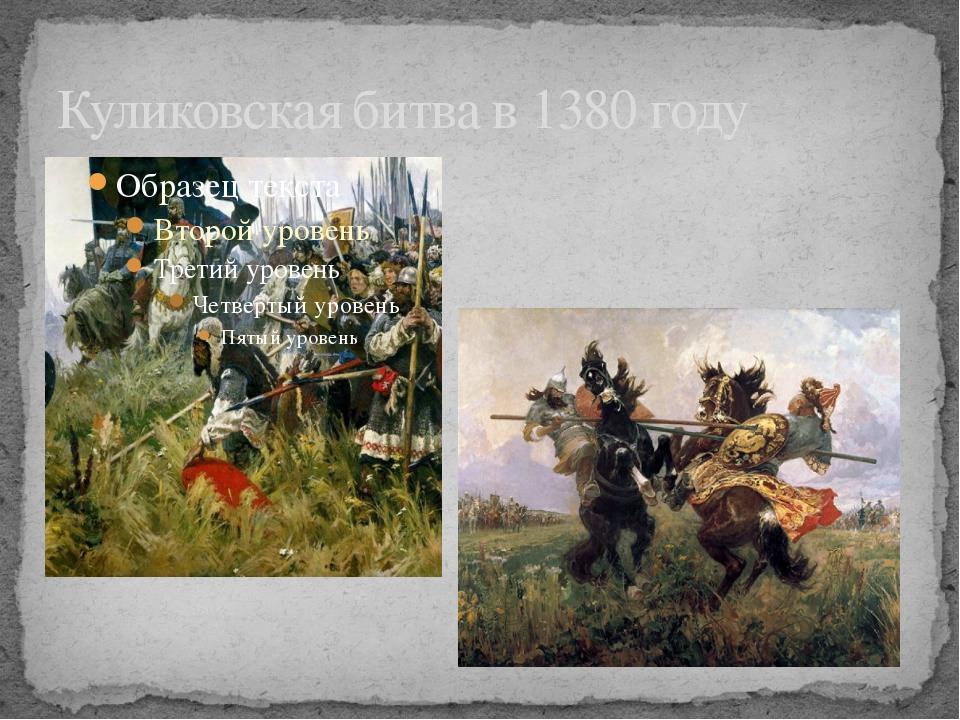 Куликовская битва в 1380 году