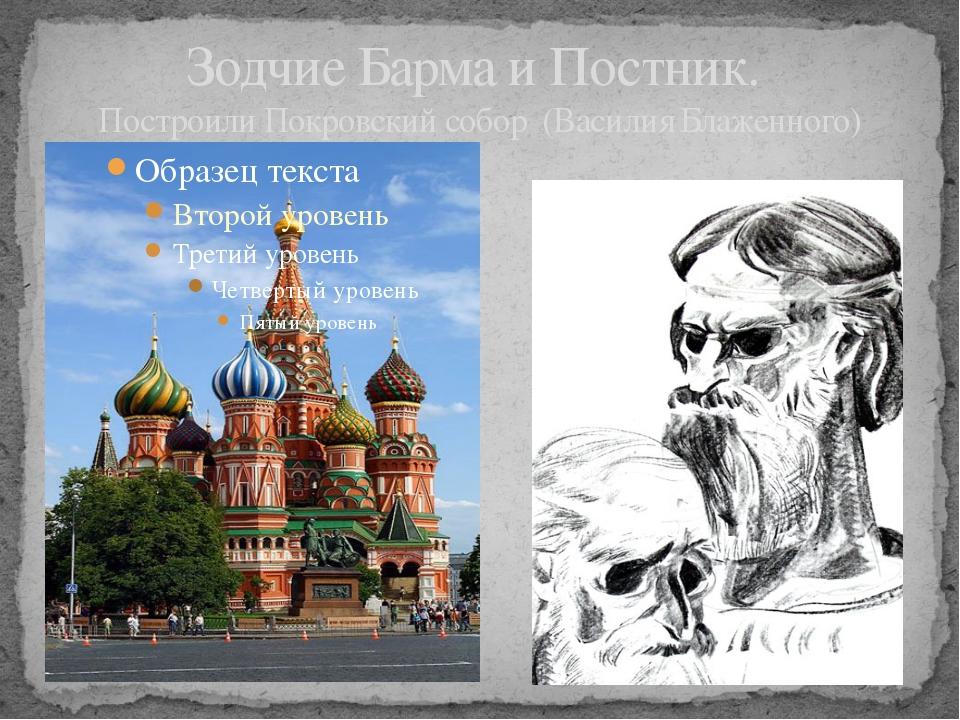 Зодчие Барма и Постник. Построили Покровский собор (Василия Блаженного)