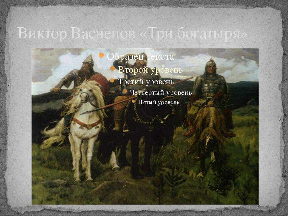 Виктор Васнецов «Три богатыря»