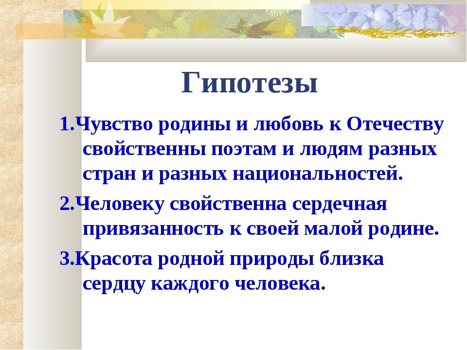 Гипотезы 1.Чувство родины и любовь к Отечеству свойственны поэтам и людям раз...