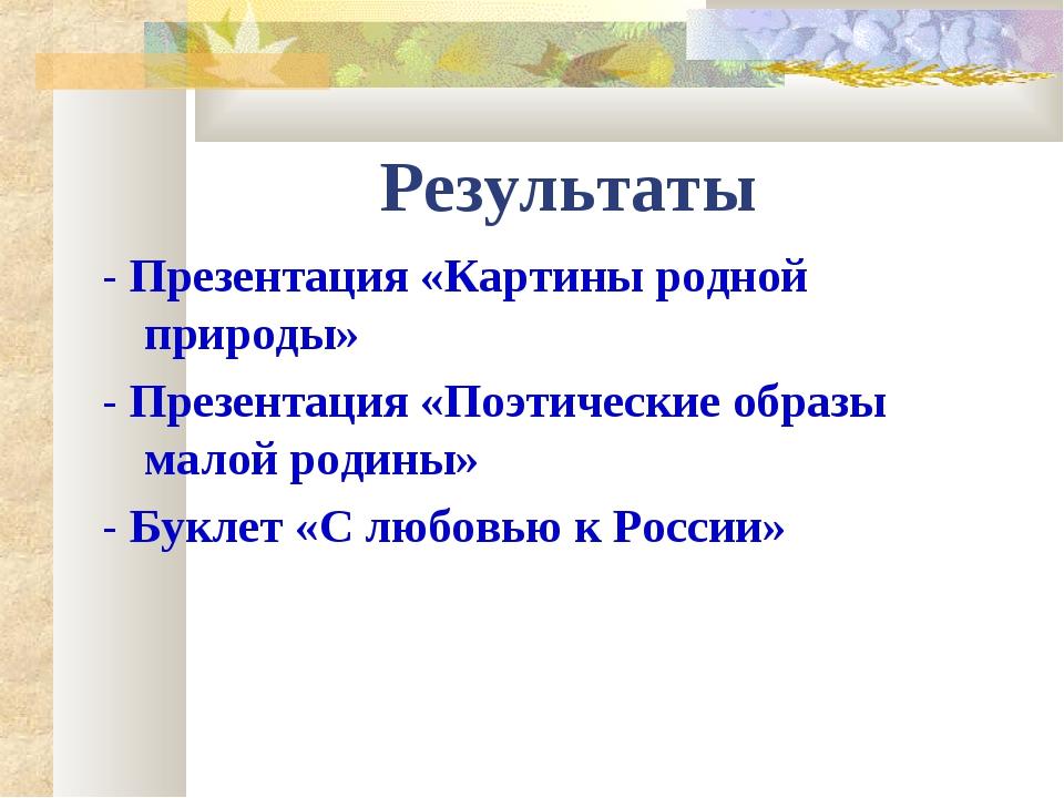 Результаты - Презентация «Картины родной природы» - Презентация «Поэтические...