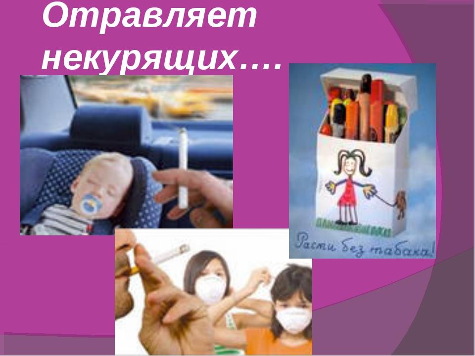 Отравляет некурящих….
