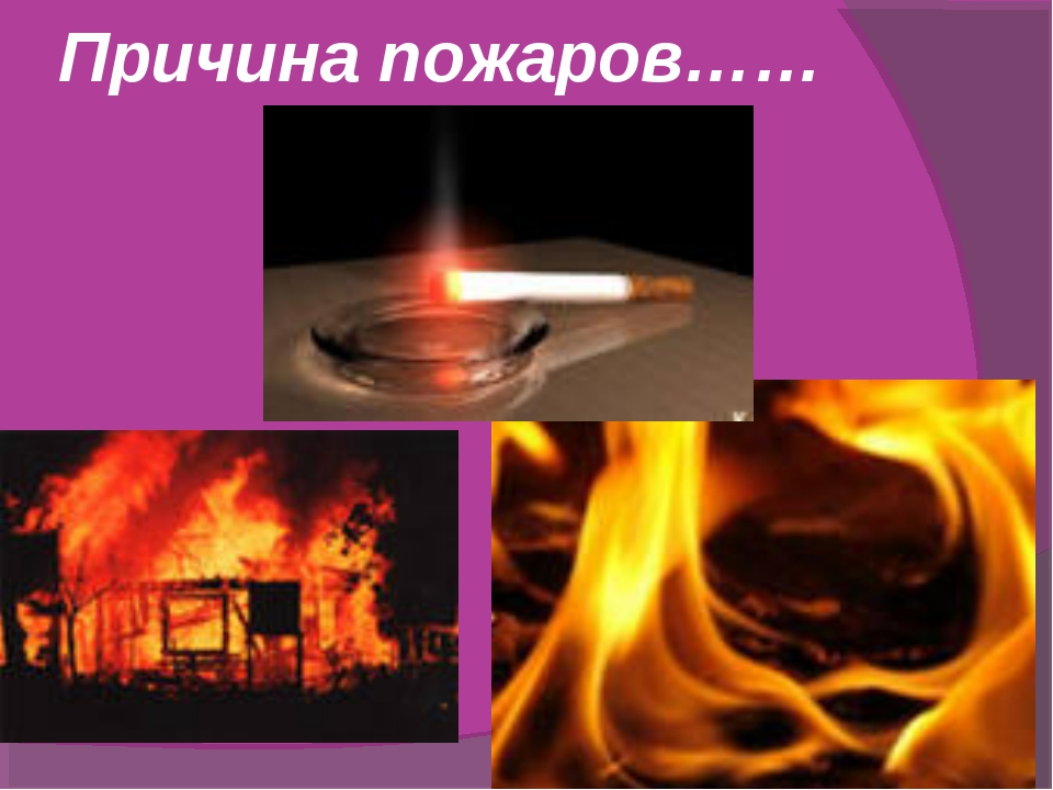 Причина пожаров……