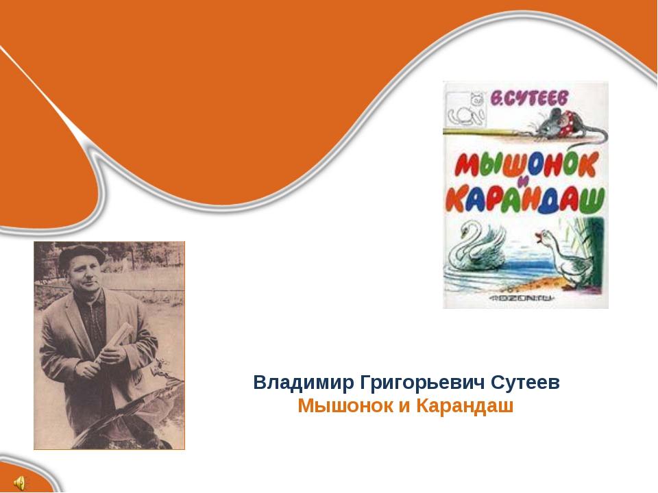 Владимир Григорьевич Сутеев Мышонок и Карандаш