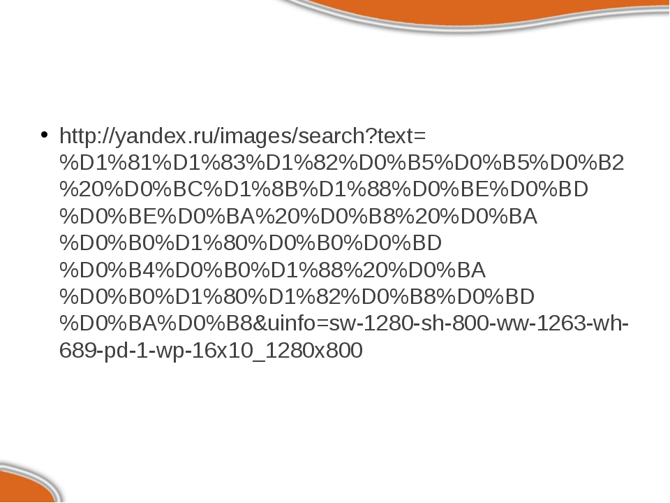 http://yandex.ru/images/search?text=%D1%81%D1%83%D1%82%D0%B5%D0%B5%D0%B2%20%...