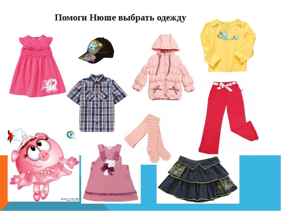 Помоги Нюше выбрать одежду