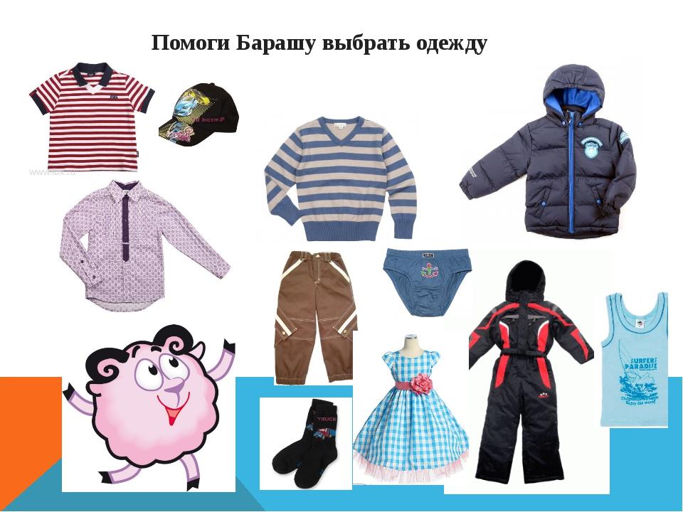 Помоги Барашу выбрать одежду